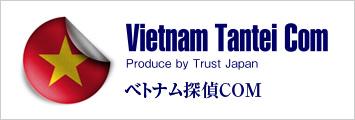 ベトナム探偵COM