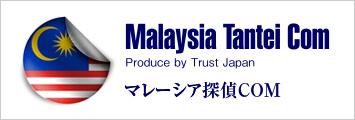 マレーシア探偵COM