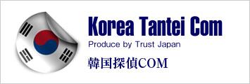 韓国探偵COM