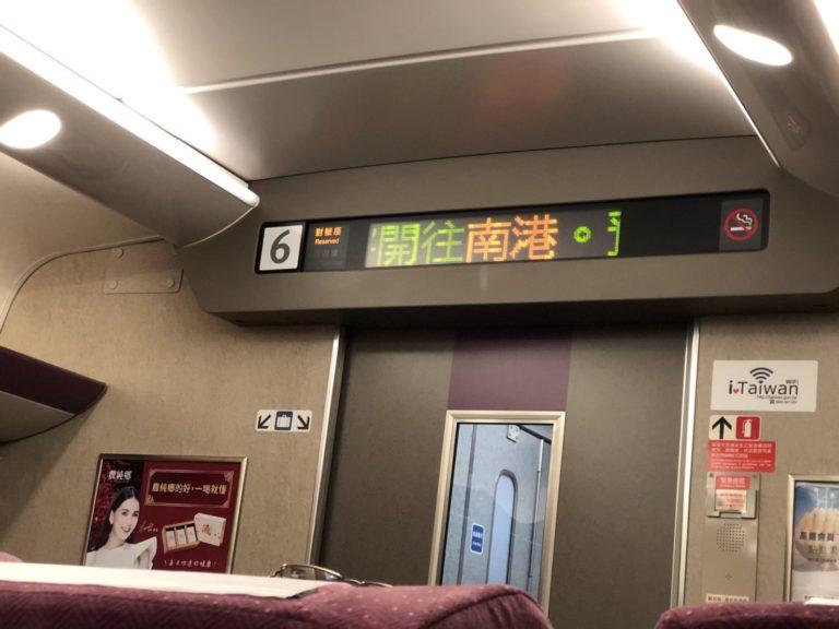 台北で尾行