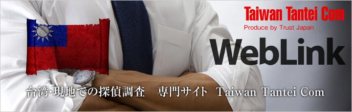 台湾探偵COM