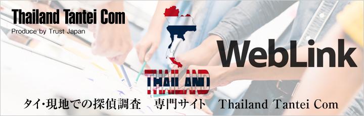タイ探偵COM